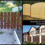 Хотите построить свой собственный забор? Легкие варианты и подсказки